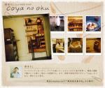 coyanooku.jpg