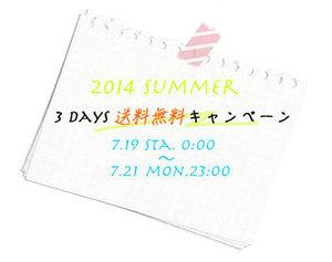 20140722trip-banner-blog2.jpg