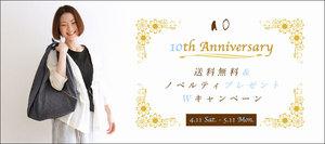 20150410_10th_blog.jpg