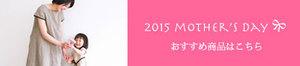 20150417mother-minimini.jpg