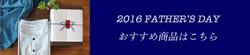 20160524fathersday-mini.jpg