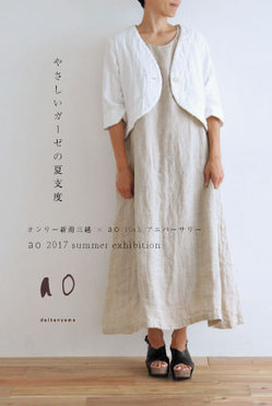 mitsukoshi2017ss1.jpg
