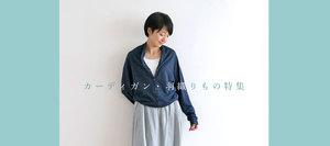 20170525haorimono.jpg