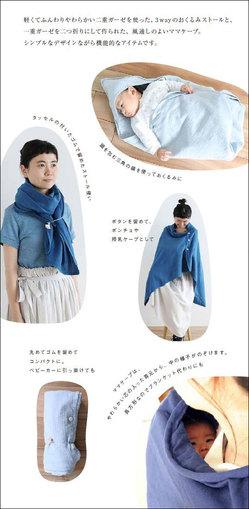 okurumi_cape._blogjpg.jpg