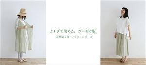 20180426yomogi_blog.jpg