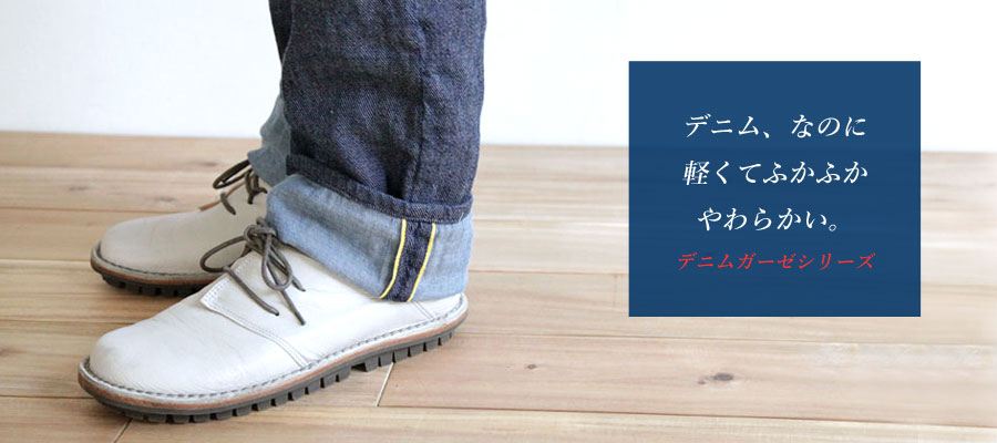 http://www.ao-daikanyama.com/information/upimg/20150818denimgauze.jpg