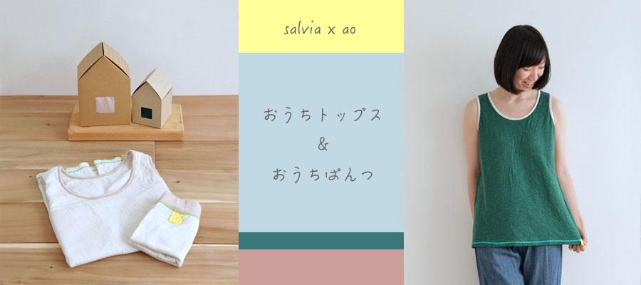 http://www.ao-daikanyama.com/information/upimg/201606salvia.jpg