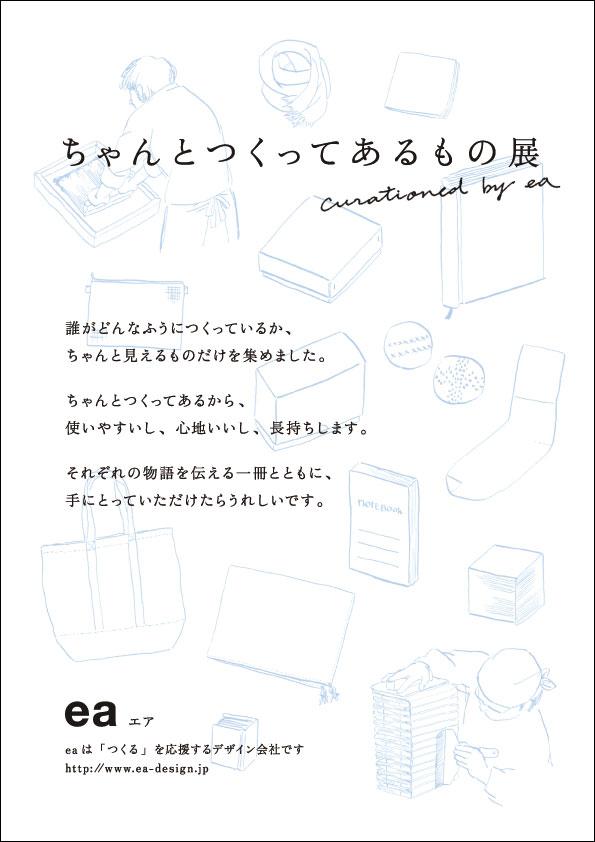 http://www.ao-daikanyama.com/information/upimg/20170418ev.jpg