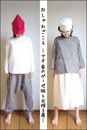 http://www.ao-daikanyama.com/information/upimg/20170419ev1.jpg