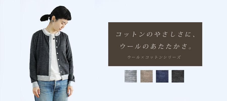 http://www.ao-daikanyama.com/information/upimg/20171124woolcotton.jpg