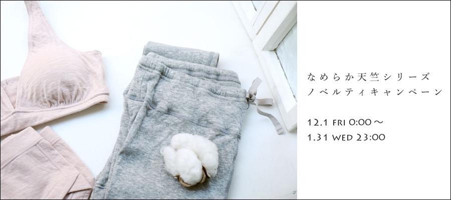 http://www.ao-daikanyama.com/information/upimg/20171201cp-blog.jpg