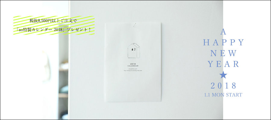 http://www.ao-daikanyama.com/information/upimg/20180101-blog.jpg