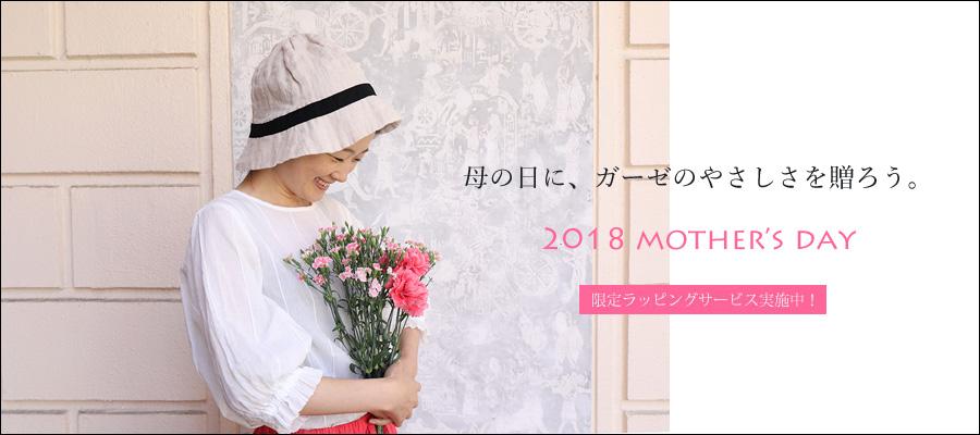 http://www.ao-daikanyama.com/information/upimg/20180416mother_blog.jpg