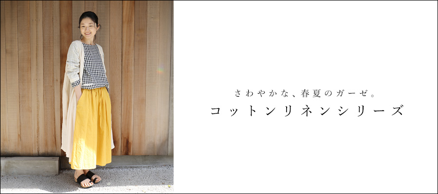 http://www.ao-daikanyama.com/information/upimg/20180508cottonlinen_blog.jpg