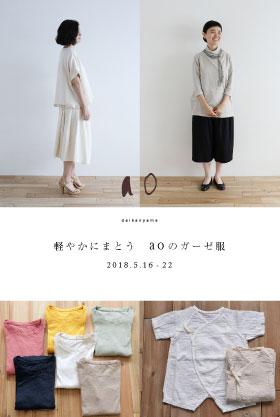 http://www.ao-daikanyama.com/information/upimg/20180515ev.jpg