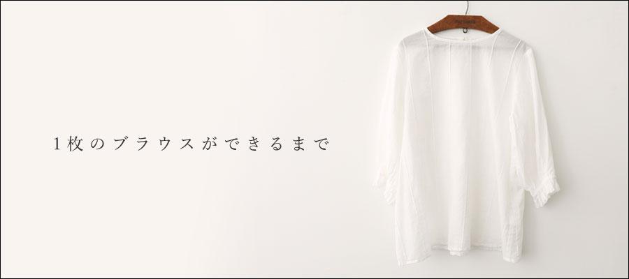 http://www.ao-daikanyama.com/information/upimg/one_blouse_blog.jpg