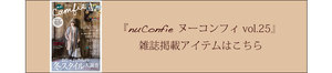 20141204nuComfie-2.jpg