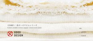 201412116textureddouble-woventowelseries.jpg