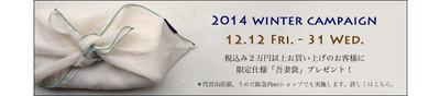 20141211wintercampaign.jpg