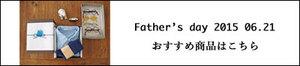 20150525fathersday-minimini.jpg