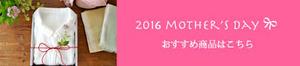 20160415mother-mini-blog.jpg