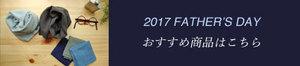 20170529fathersday-mini.jpg
