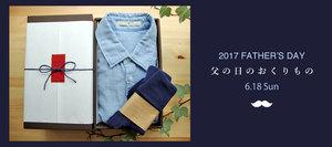 20170529fathersday.jpg