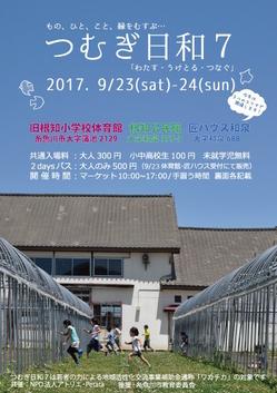 20170919ev-2.jpg