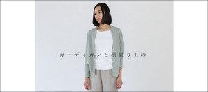 20180904haorimono_blog.jpg