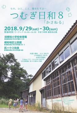 20180921ev-2.JPG