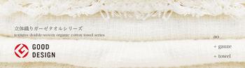 20191121textureddouble-woventowelseries.jpg