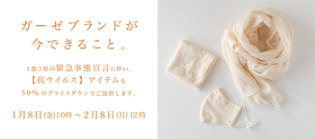 202101_kinkyuu_banner.jpg