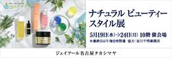 2104-naturalbeauty-banner-500x170_0408.jpg