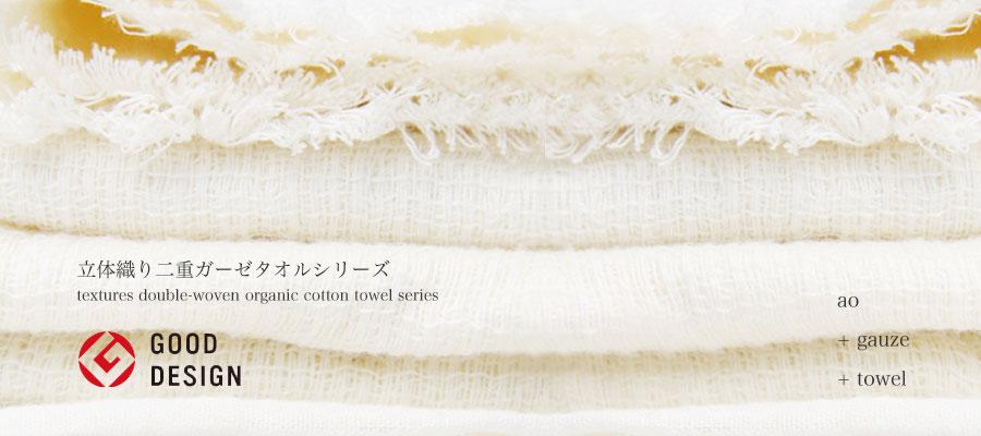 https://www.ao-daikanyama.com/information/upimg/201412116textureddouble-woventowelseries.jpg