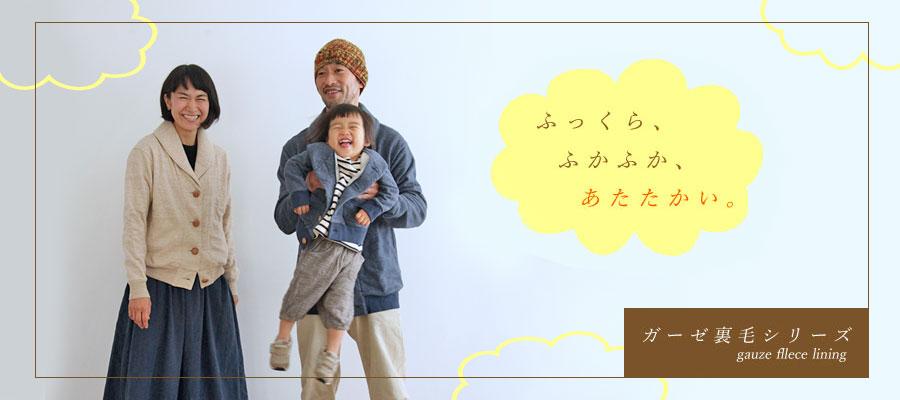 https://www.ao-daikanyama.com/information/upimg/20161014gauzeurake.jpg