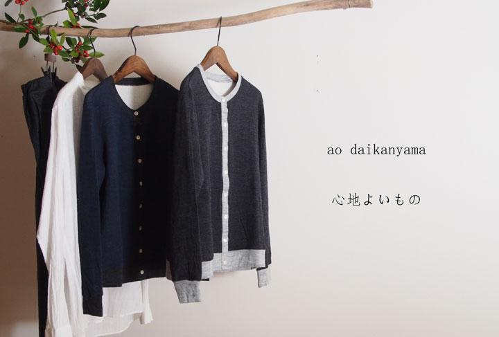 https://www.ao-daikanyama.com/information/upimg/20180107ev.jpg