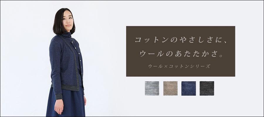 https://www.ao-daikanyama.com/information/upimg/20181115woolcotton_blog.jpg