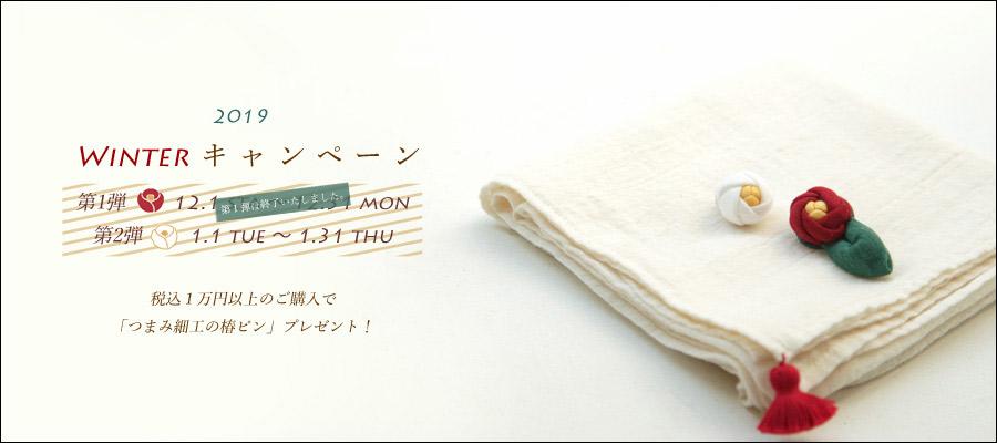 https://www.ao-daikanyama.com/information/upimg/20190110cp_blog.jpg