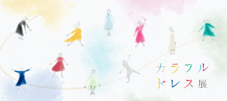 https://www.ao-daikanyama.com/information/upimg/20190222dress.jpg