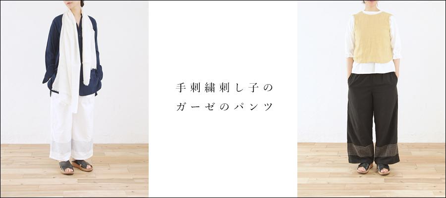 https://www.ao-daikanyama.com/information/upimg/20190409stitch_blog.jpg