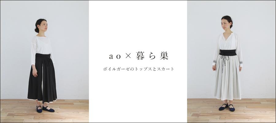 https://www.ao-daikanyama.com/information/upimg/20190606kurasu_blog.jpg
