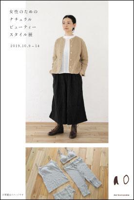 https://www.ao-daikanyama.com/information/upimg/20191008ev.jpg