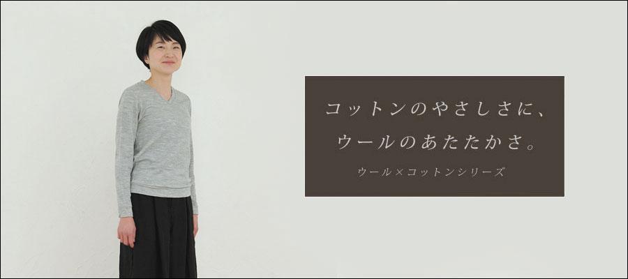 https://www.ao-daikanyama.com/information/upimg/20191017woolcotton_blog.jpg