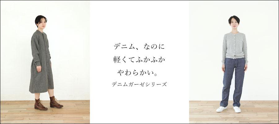 https://www.ao-daikanyama.com/information/upimg/20191029denimgauze_blog.jpg