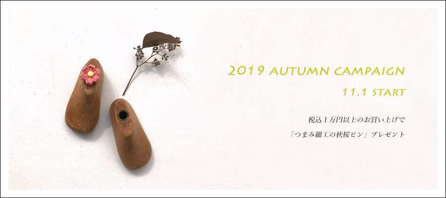 https://www.ao-daikanyama.com/information/upimg/20191031cp_blog.jpg