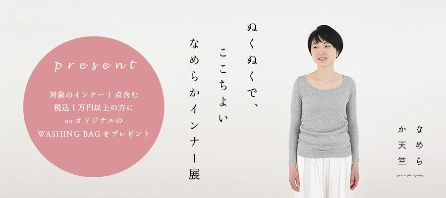 https://www.ao-daikanyama.com/information/upimg/20191114inner.jpg