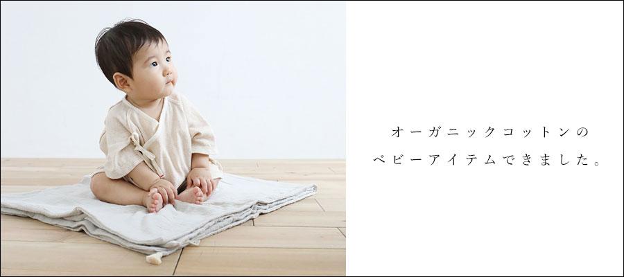 https://www.ao-daikanyama.com/information/upimg/20191119organiccotton_blog.jpg