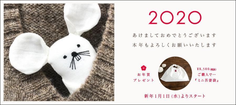 https://www.ao-daikanyama.com/information/upimg/20200101newyear_blog.jpg