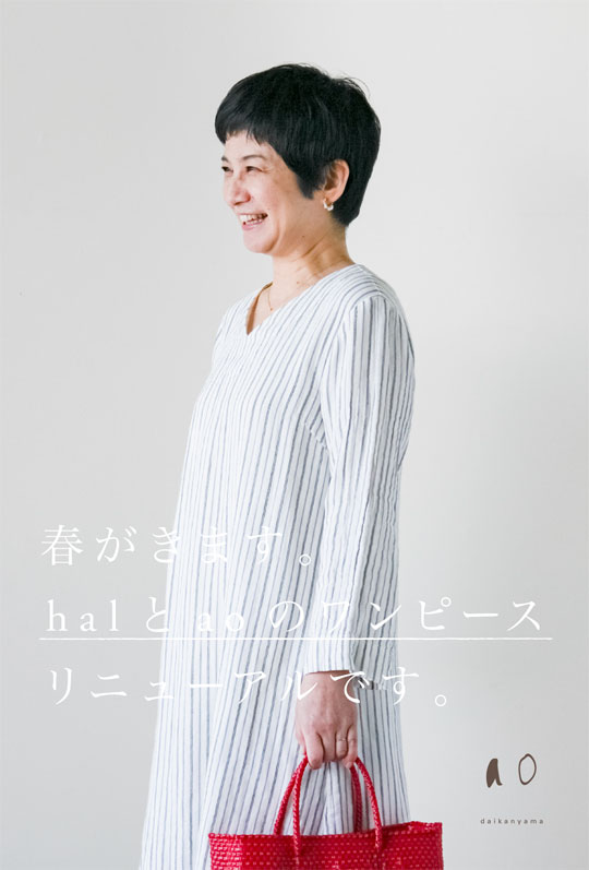 https://www.ao-daikanyama.com/information/upimg/20200128ev.jpg