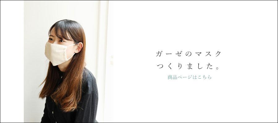 https://www.ao-daikanyama.com/information/upimg/202003mask_blog.jpg